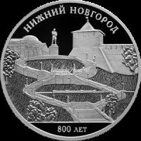 3 рубля 2021 Нижний Новгород