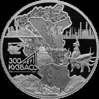 3 рубля 2021 Кузбасс
