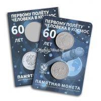 Буклет 25 рублей 2021 Космос ГОЗНАК