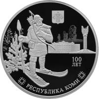 3 рубля 2021 Коми
