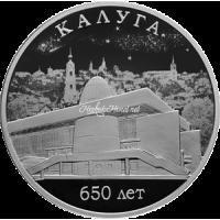 3 рубля 2021 Калуга