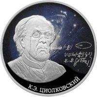 3 рубля 2021 Циолковский