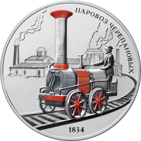 3 рубля 2021 Паровоз Черепановых