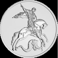 3 рубля 2021 Георгий Победоносец