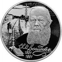 2 рубля 2021 Достоевский