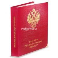 Альбом для банкнот Российской Империи