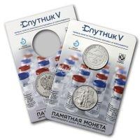Буклет 25 рублей 2020 Труду медицинских работников «Спутник V»