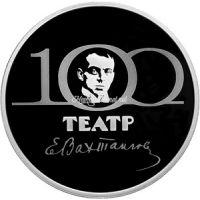 3 рубля 2021 театр Вахтангова