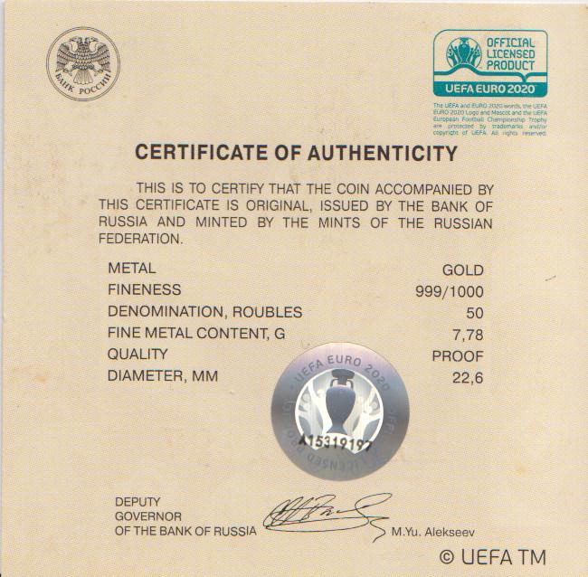 Сертификат подлинности 50 рублей 2021 UEFA EURO 2020