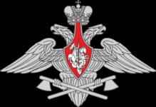 Инженерные войска Вооружённых сил Российской Федерации
