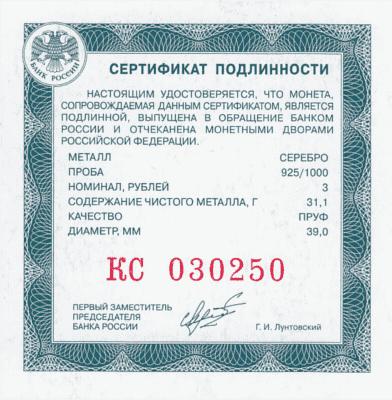 Сертификат подлинности 3 рубля