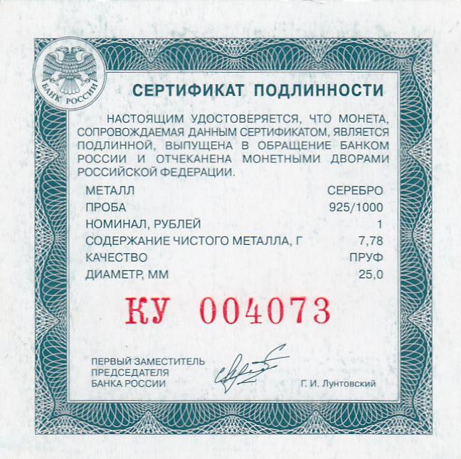 Сертификат подлинности 1 рубль