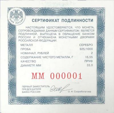 Сертификат подлинности 2 рубля